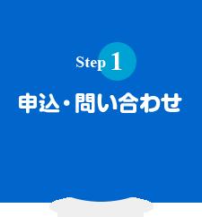 step1 申込・問い合わせ