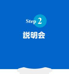 step2 説明会