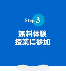 step3 無料体験 授業に参加